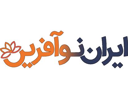 ایران نو آفرین